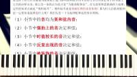 钢琴伴奏兴趣入门学习思路公开课(一)