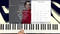 钢琴伴奏兴趣入门公开课(二)