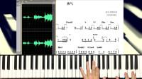 钢琴伴奏兴趣入门实例公开课(三)