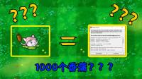 植物大战僵尸:1000香蒲对战1000铁桶僵尸?小禾:显卡已经报销!