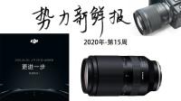 腾龙70-180mm价格公布,大疆新飞机将至 |势力新鲜报
