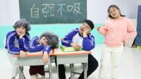 """学霸王小九校园剧:学校考试""""看谁睡的时间长"""",没想同学们睡了几十年,真厉害"""