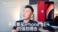 千万不要买iPhone SE的几个理由,苹果为什么要这样啊!