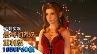 【矿蛙】最终幻想7重制版 第九章丨女装大救援
