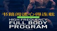 【Jeff Nippard Full Body】连载1 作者简介及书中关键词含义