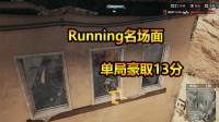 绝地求生PCL:Run哥名场面,北辰助力战队豪取13分!