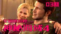 KO酷《神秘海域4》03期 第四至五章 全剧情流程实况解说 PS4游戏