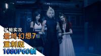 【矿蛙】最终幻想7重制版 第十一章丨亡灵的恶作剧