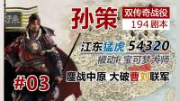 【全面战争:三国】孙策 双传奇 #03 鏖战中原 大破曹刘联军