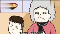 猪皮登:奶奶在饭店吃饭出花招?看屁登如何揭穿你