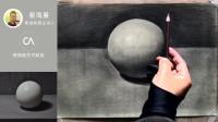 素描进阶01:几何球体B【蔡海晨素描教程3.0版本】