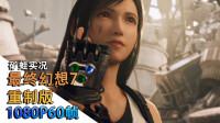【矿蛙】最终幻想7重制版 第十四章丨寻找希望