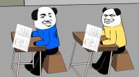 熊猫人动画04:考试传纸条时,写得一定要够直白!