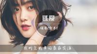 逃爱- 霈丹[浪哥](cover:于嘉乐)