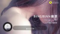 BINGBIAG病变- 戴羽彤(Cover:Cubi)