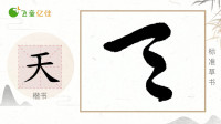 """天地玄黄,在草书中""""天""""字原来是这样写的,快来和我一起练习标准草书千字文"""