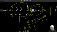 2021考研数学基础课第四十七次课第四部分,行列式的展开