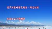葫芦丝教唱谱及视奏:桥边姑娘(淡雅如玉录制制作)