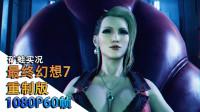 【矿蛙】最终幻想7重制版 第十六章丨拯救爱丽丝