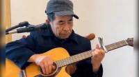 这才是高手,大叔吉他弹唱《耶利亚女郎》用的伦巴指法,太炫了!