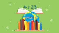 同学们,4月23日是世界读书日,你对世界读书日有哪些了解呢