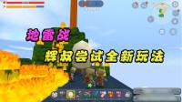 迷你大陆辉叔对战:辉叔尝试全新地雷战玩法,被打到蒙圈!