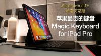 苹果卖的最贵的键盘:Magic Keyboard for iPad Pro 体验评测