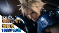 【矿蛙】最终幻想7重制版 第十七章丨逃离神罗