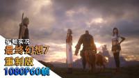 【矿蛙】最终幻想7重制版 第十八章丨最终幻想