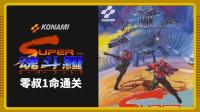 【零叔】FC魂斗罗2美版一命通关流程 儒雅随和轻松碾压