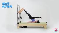【OG健身】Pilates 49 普拉提 大器械教学 床 椅 梯桶 不定期更新