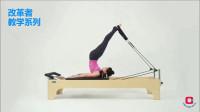 【OG健身】Pilates 50 普拉提 大器械教学 床 椅 梯桶 不定期更新