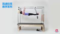 【OG健身】Pilates 47 普拉提 大器械教学 床 椅 梯桶 不定期更新