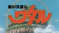 魔神英雄传OVA没有终结之时的物语(上)台配国语版
