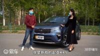 """紧凑级SUV""""精神小伙"""" 15万买起亚新一代KX5香不香?"""