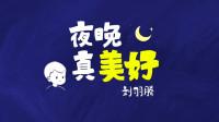 超可爱的手绘MV!5岁小朋友的原创歌曲《夜晚真美好》,超好听!