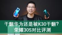 【消费者说】56:干翻华为还是被红米K30干翻?荣耀30S对比评测