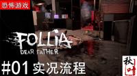 【福利亚:亲爱的父亲Follia – Dear Father】实况01 一家三口齐吓人