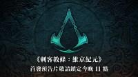 《刺客教條:維京紀元》全球首發電影式中文預告片 - Assassin's Creed Valhalla-电影(映画)