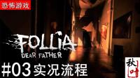 【福利亚:亲爱的父亲Follia – Dear Father】实况03 老八食堂
