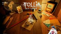 恐怖生存游戏:Follia:Dear Father 攻略解说01期