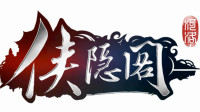 侠隐阁 02 迎新宴