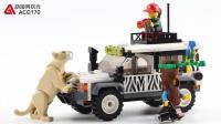 乘坐狩猎越野车,完成野生动物探险之旅!开箱速组 乐高积木 城市 60267