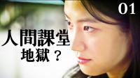 豆瓣8.7《人间课堂》第1集精细解说, 藏着韩国N号房里不敢细究的真相