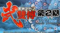 木子小驴解说《PSP天地之门2武双传》武赖局的初级任务实况流程第二期