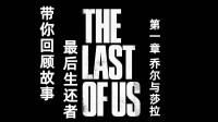 【Cyukishine】带你回顾《最后生还者》的故事01 乔尔与莎拉