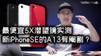 新iPhoneSE的A13有阉割么?最便宜5X潜望镜实测 手机镜头划伤问题「白问117期」
