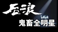 【后浪】鬼畜全明星献给新一代的演讲(完整版)