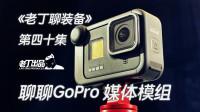 《老丁聊装备》第四十集 聊聊GoPro8媒体模组 老丁出品