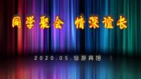 【拍客】仙游糖厂89届同学小聚会(2020.05.仙游宾馆)